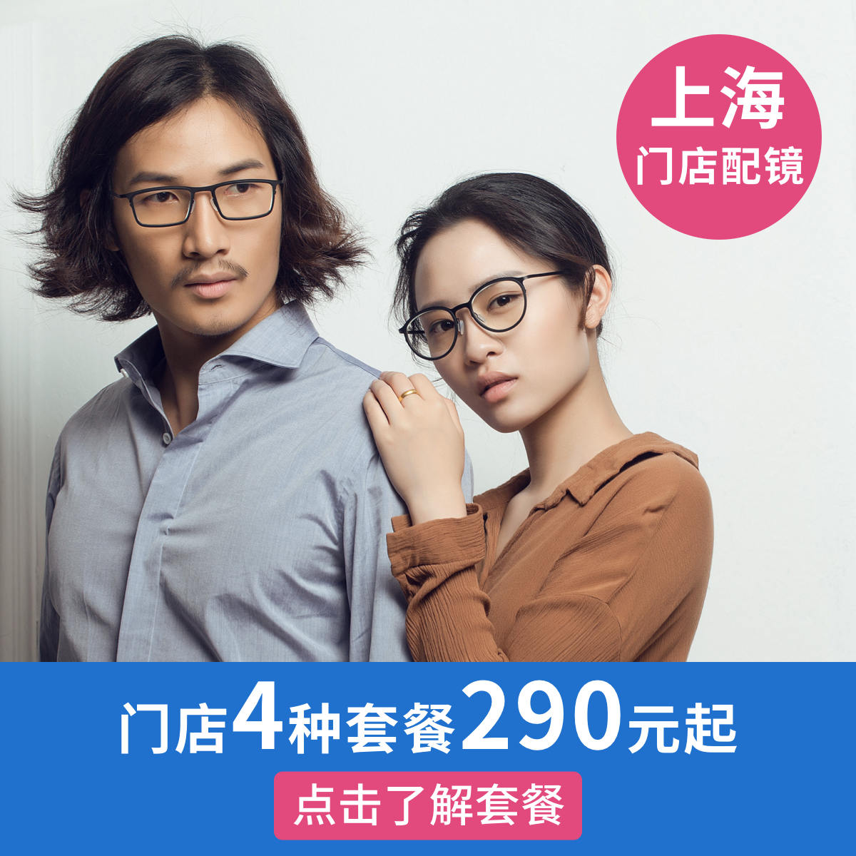 PQ Shanghai glasses physical shop with glasses, myopia, frame lens, sunglasses and astigmatism optometry service