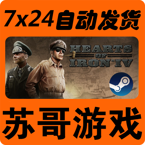 PC Steam正版 Hearts of Iron IV 钢铁雄心4 HOI4 上校/猛虎DLC