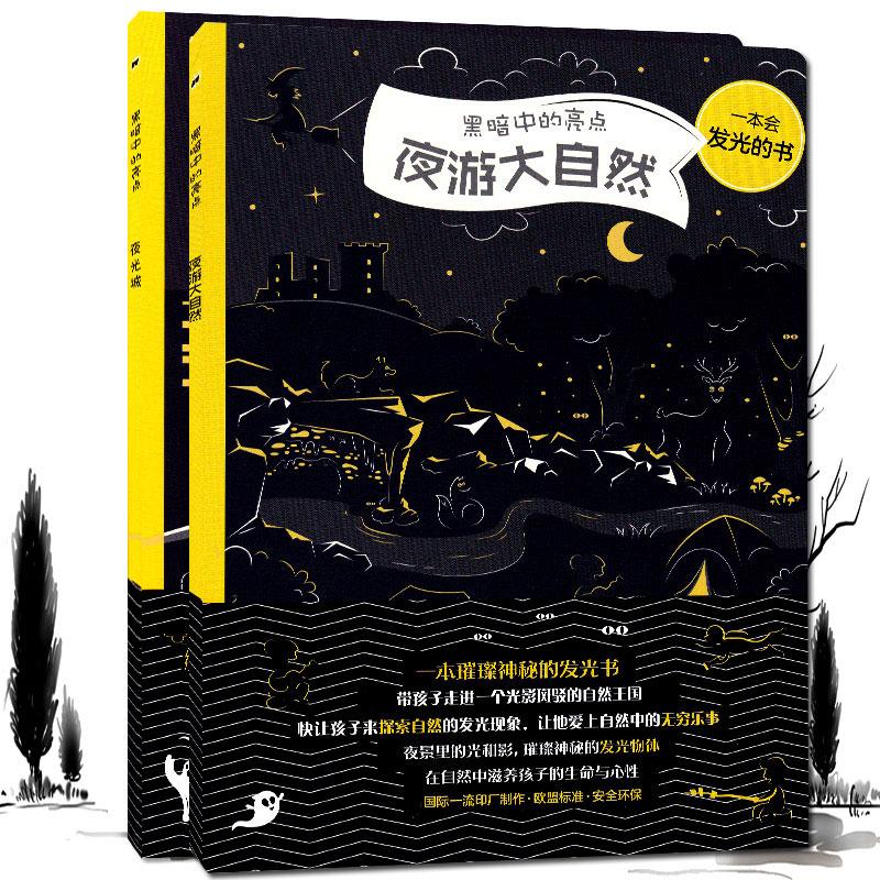 全套2册黑暗中的亮点 夜光城 夜游大自然 佩特拉巴拉提科瓦 幼儿启蒙认知绘本图画书 亲子睡前互动 发现黑夜中的大自然 石油工业