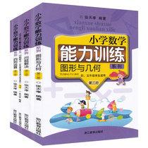 全套3本小学数学能力训练系列 第三册 问题解决 四则运算 图形与几何 四五年级学生适用数学书 小学4年级5年级课外辅导书