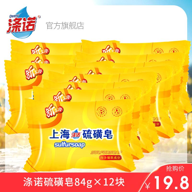 上海硫磺皂上海香皂12块装洗澡沐浴皂洗手皂肥皂面部洗脸皂除螨虫