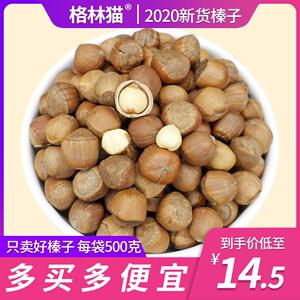 【格林猫-东北小榛子】新货野生坚果铁岭特产炒熟原味零食500g