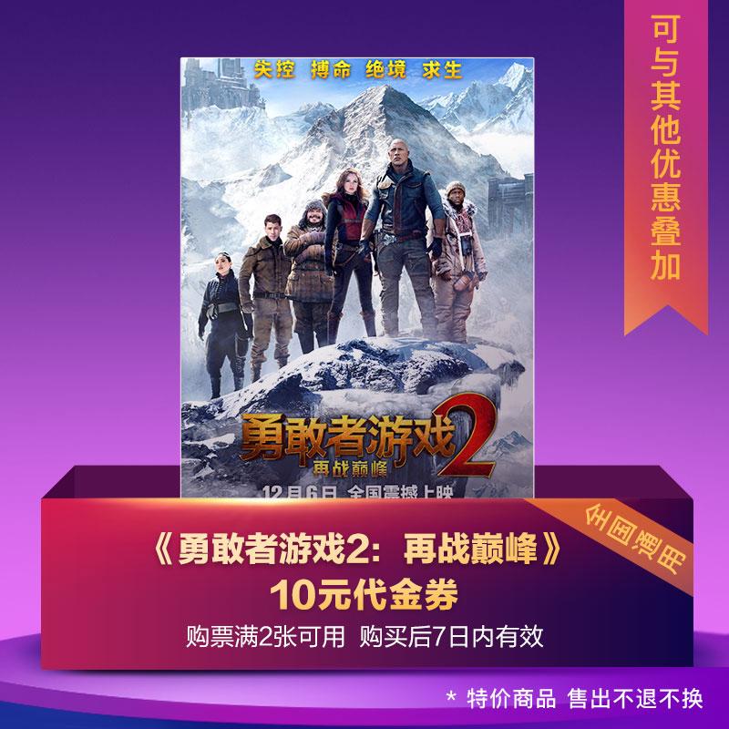 《勇敢者游戏2:再战巅峰》10元代金券可与特惠叠加购票满2张可用