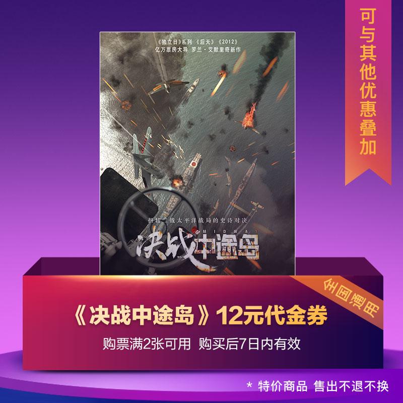 《决战中途岛》12元电影代金券 可与特惠活动叠加使用