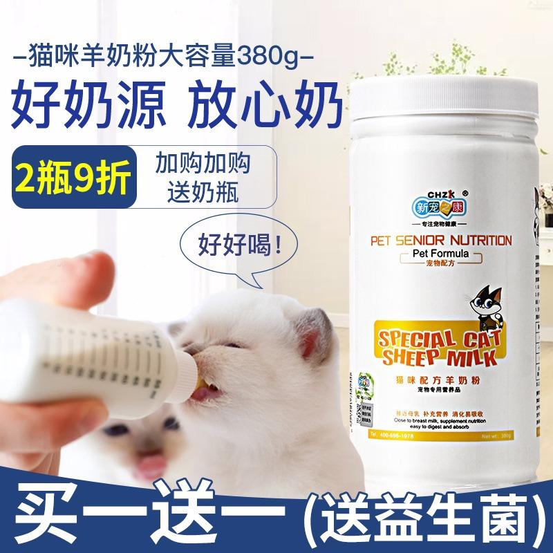 新宠之康猫咪专用羊奶粉幼猫小奶猫替代母乳宠物哺乳期用品营养品