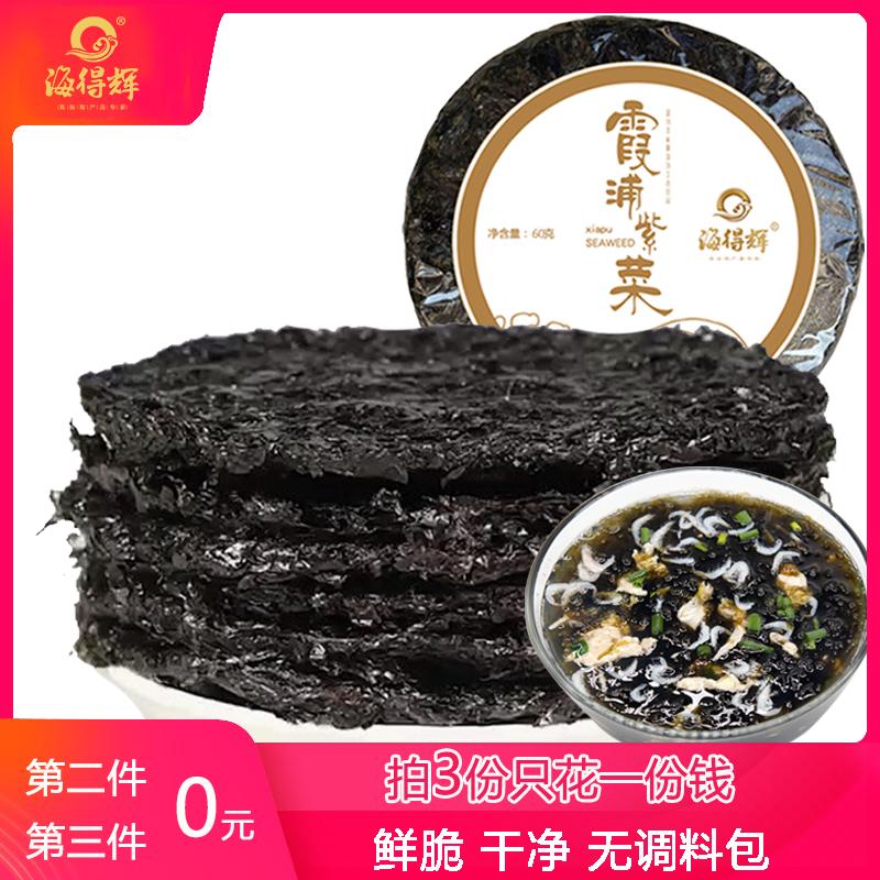 海得辉紫菜60g福建霞浦特产新鲜无沙非头水紫菜凉菜干货包邮年货