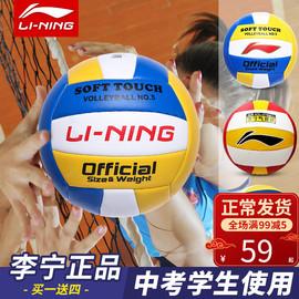 李宁排球中考学生专用女软气排球初中生小学生沙滩儿童比赛专用球图片