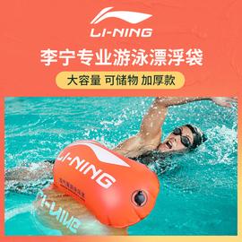 李宁救生浮具游泳装备户外浮漂神器防溺水气囊储物水上自救浮标包