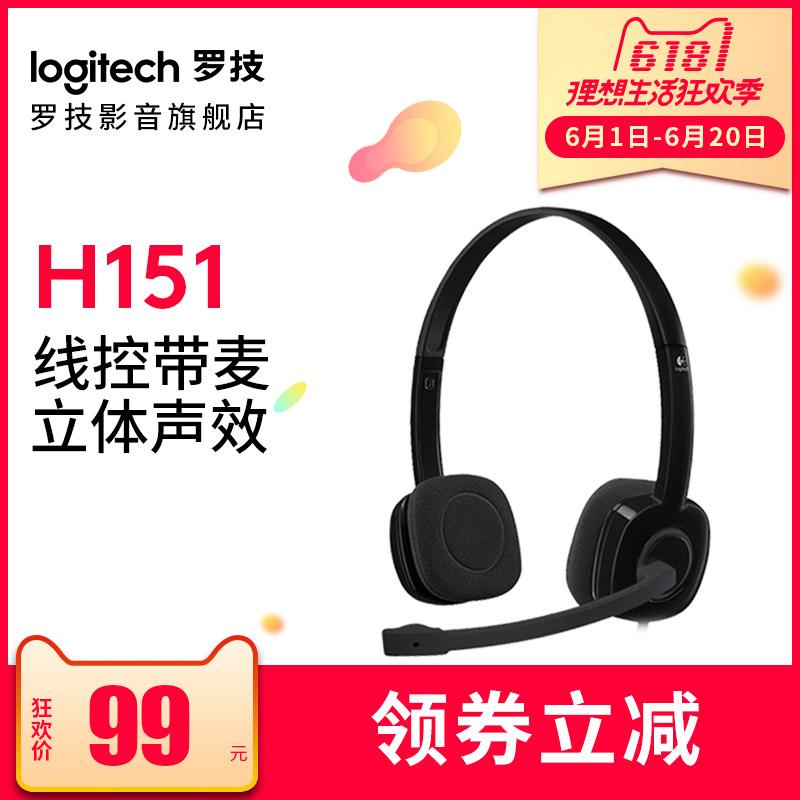 Logitech/羅技 H151頭戴式電腦有線耳機麥克風學習辦公語音耳麥