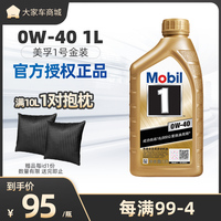 查看美孚一号0W-40金美孚1号全合成机油1L官方正品适用宝马奥迪大众价格