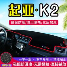起亚K2专用中控台仪表盘避光垫内饰改装遮光防晒隔热汽车装饰用品