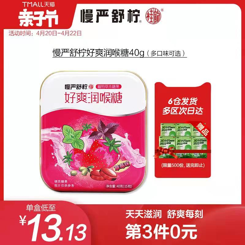Iron box Manyan shuning Ning Haoshuang throat candy 40g throat discomfort plant herb throat clearing and throat moistening hard candy