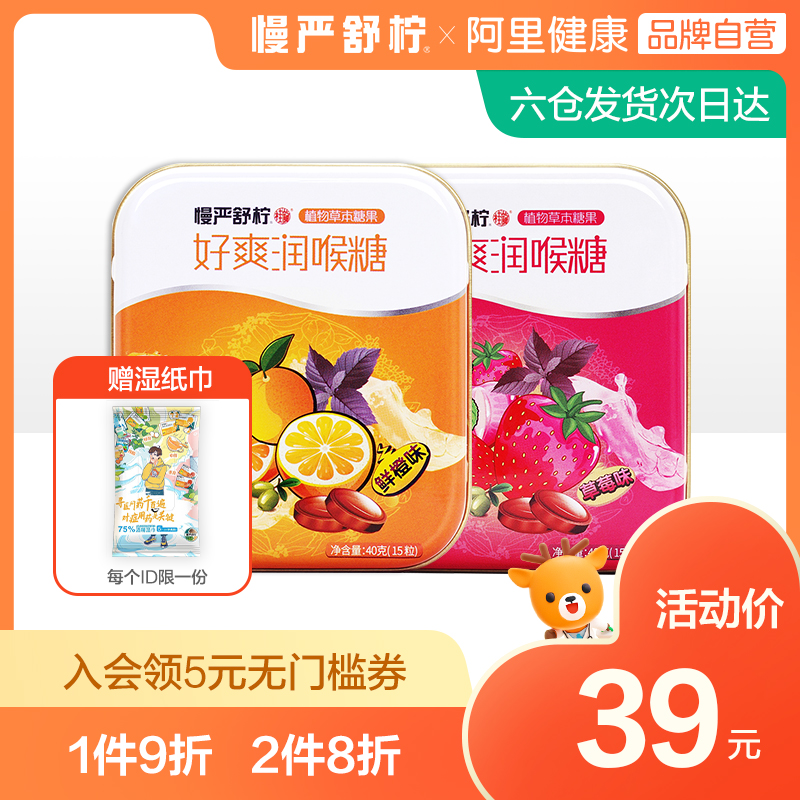 2 boxes of flavors] manyanshu ninghaoshuang throat moistening candy 40g iron box throat moistening hard lozenge candy pangdahai