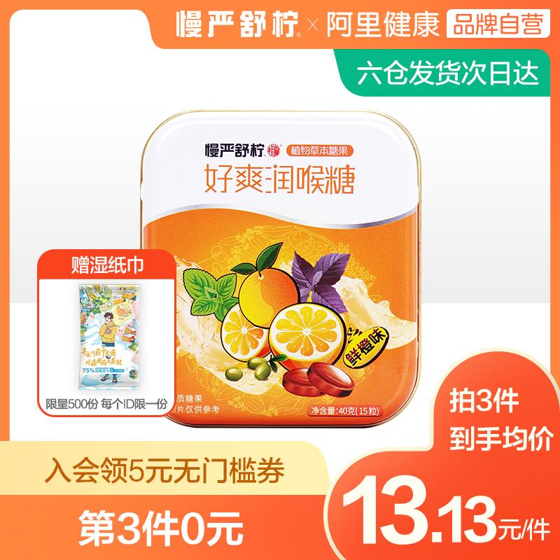 Manyanshu ninghaoshuang throat moistening candy 40g throat discomfort herb throat clearing throat moistening hard candy
