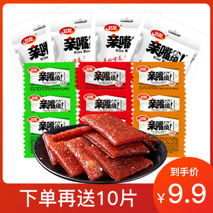 卫龙亲嘴烧辣条100片混合网红湖南麻辣8090后儿时小零食休闲食品