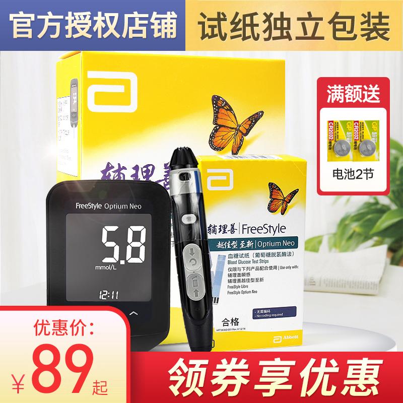 雅培血糖血酮仪辅理善越佳至新试纸测血糖的仪器测试仪家用测量仪