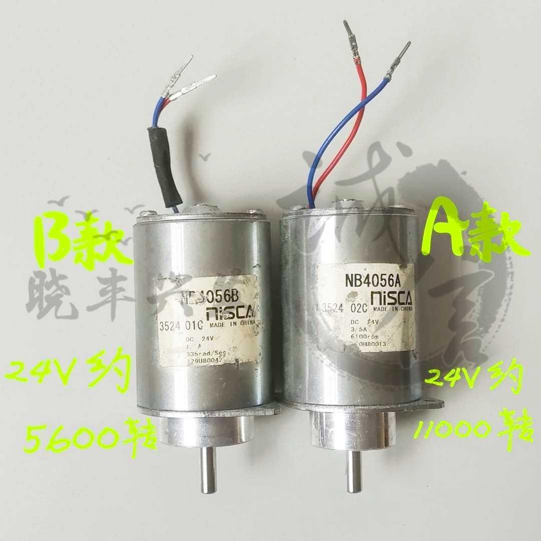 NISCA 暴力电机 NB4056 直流电机马达 24V 雕刻机小主轴电机