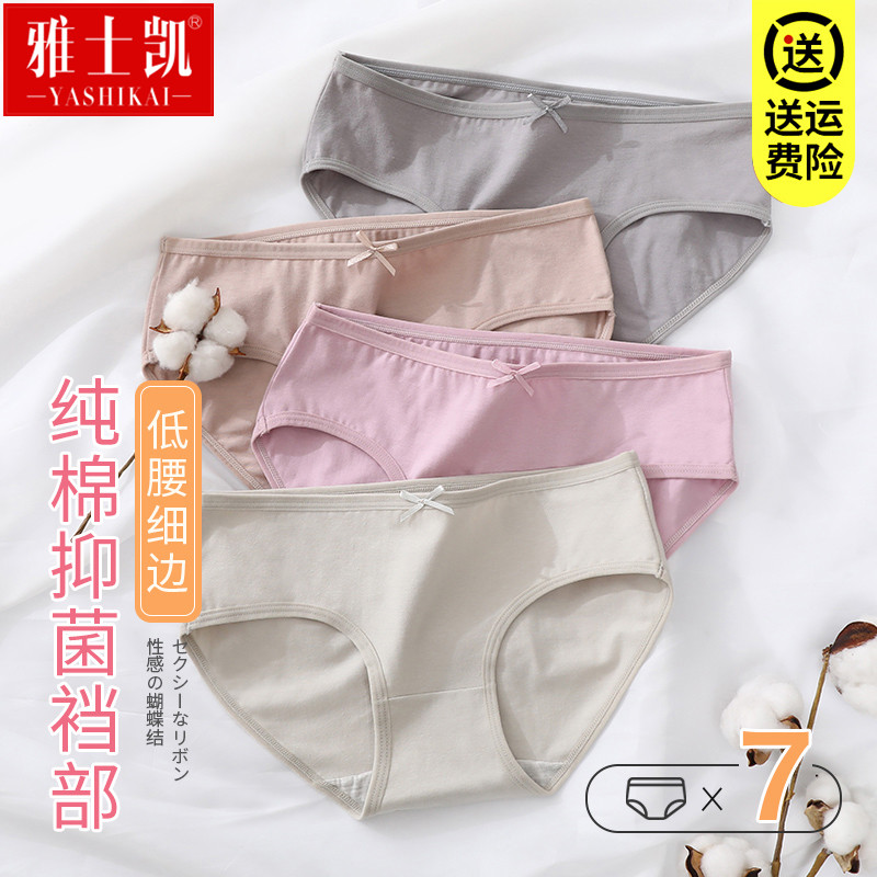 Underwear womens cotton antibacterial 100% cotton crotch womens breathable girl low waist student large middle waist triangle shorts