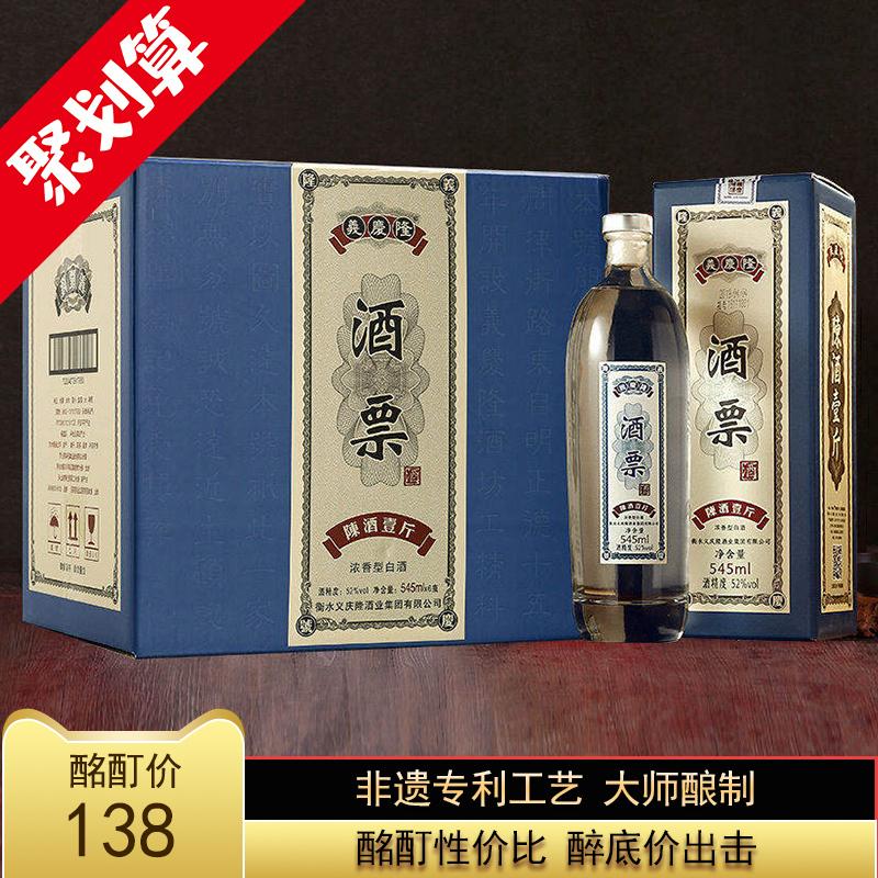 【非遗+专利】 酒票52度白酒整箱6瓶礼盒装 青小乐浓香型纯粮食酒