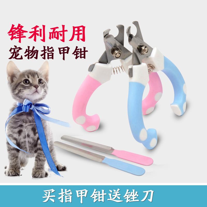 不锈钢宠物指甲钳指甲剪猫狗中小型犬安全指甲剪刀附赠指甲锉