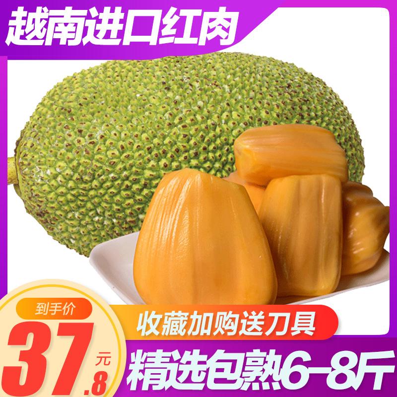 12-07新券越南红肉菠萝蜜8-6斤新鲜应当季孕妇热带水果包邮非海南黄心特产