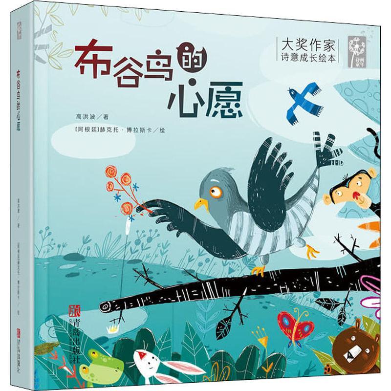 布谷鸟的心愿 高洪波 著 儿童文学 少儿 青岛出版社 畅销书籍排行 新华正版