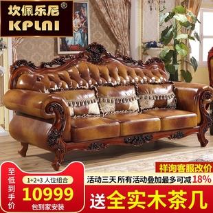 欧式真皮沙发美式复古头层牛皮实木雕花大小户型客厅123组合家具