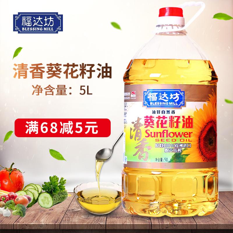 福达坊清香葵花籽油5L 脱壳压榨工艺 炒菜烹饪煎炸食用油批发团购
