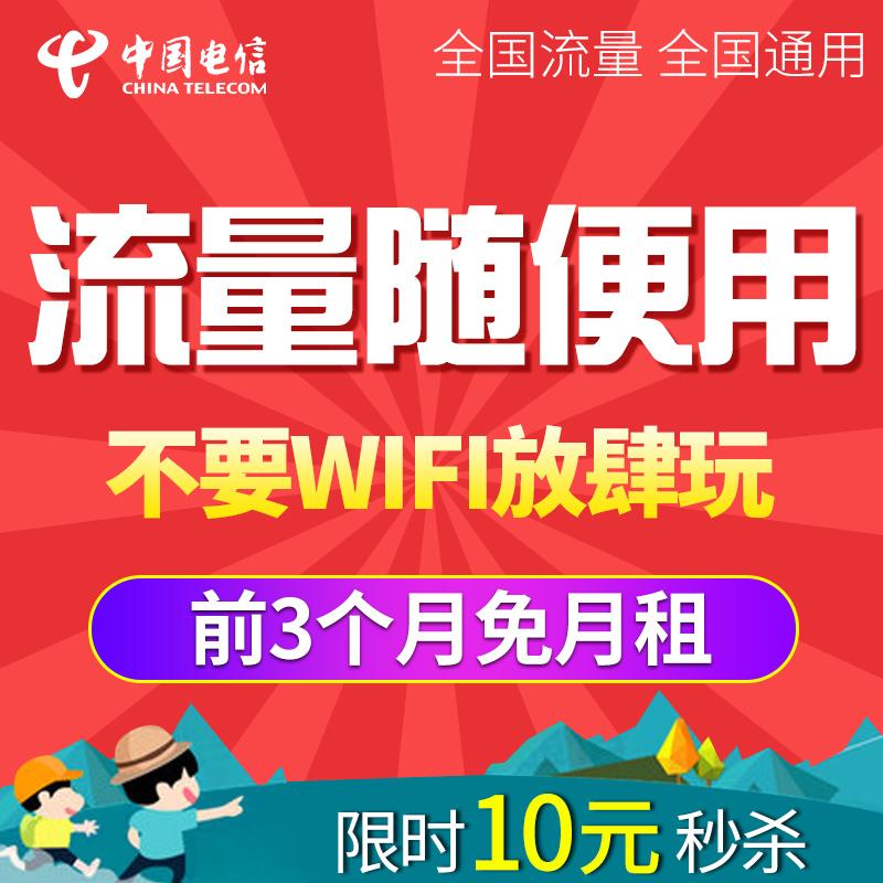 电信手机卡全国通用无线流量卡不限流量4g电话卡中国电信大王卡