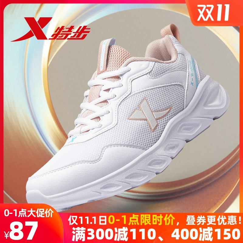 特步运动鞋女鞋跑步鞋2020秋季跑鞋网面透气轻便减震弹力休闲鞋子