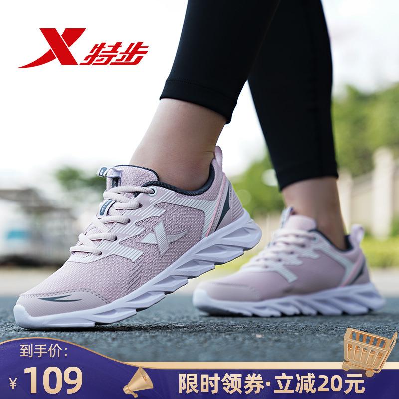 特步女鞋跑步鞋2020秋季新款休闲鞋透气白鞋学生运动鞋女正品