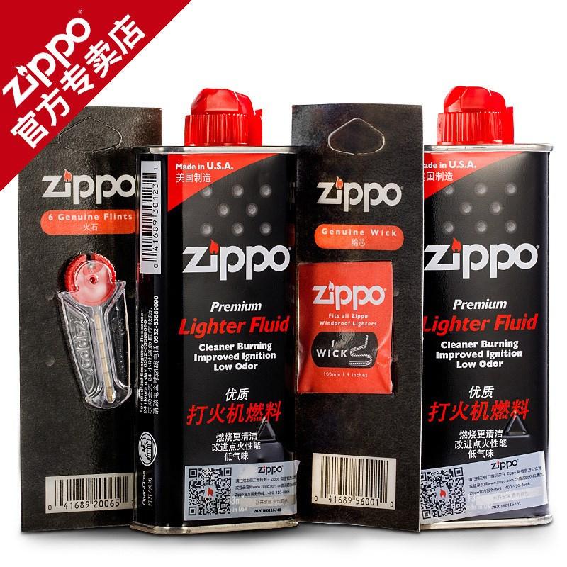 正版打火机油专用油zippo正品煤油清香型燃料套餐小油棉芯火石粒