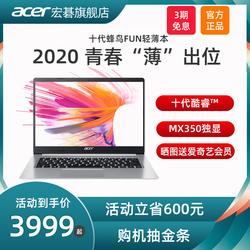 Acer/宏碁蜂鸟Fun Plus 十代英特尔酷睿i5 轻薄便携商务办公本MX350游戏本手提笔记本电脑官方正品旗舰店新品
