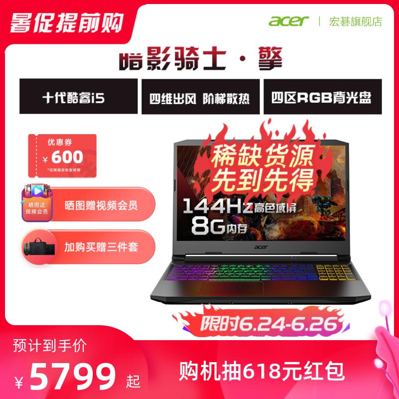 [天猫V榜]Acer/宏碁暗影骑士.擎 十代酷睿i5 15.6英寸144Hz屏2060游戏本新品手提电脑笔记本官方正品旗舰店