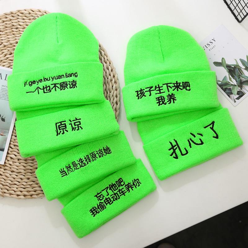 晴纶秋冬季原谅绿帽子针织毛线帽子男女保暖套头情侣嘻哈搞笑帽子图片