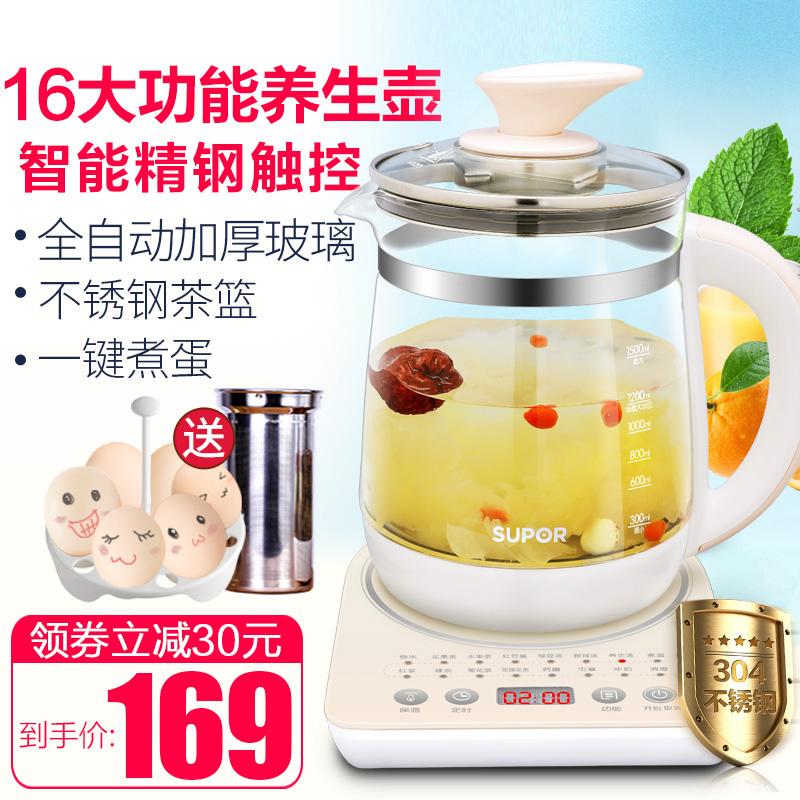 苏泊尔养生壶电水壶家用多功能电热水壶玻璃电煮茶壶全自动加厚