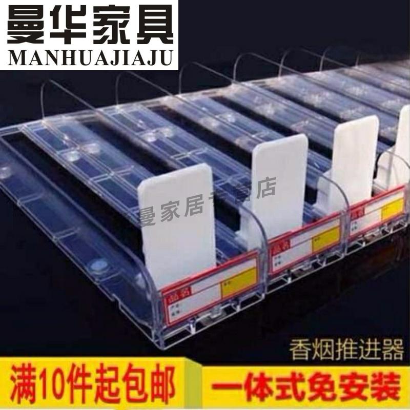 推烟器超市香菸自动烟架推进器便利店烟草售烟盒展示柜卷家具同款