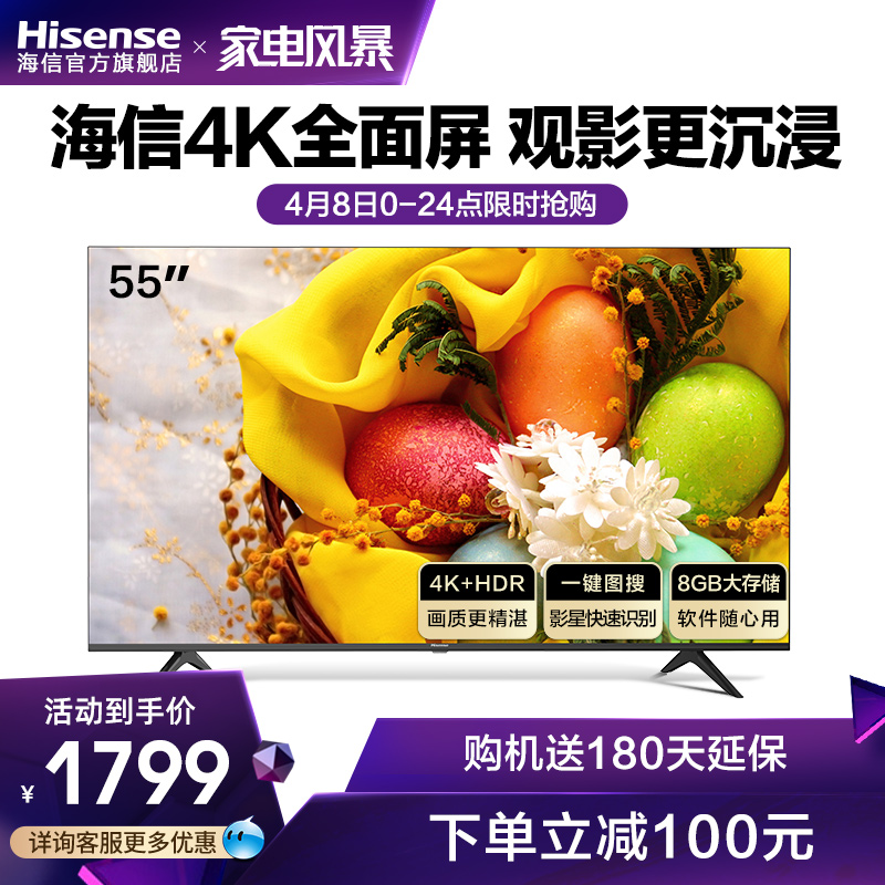 海信HZ55E3D-M 55英寸4K高清智能液晶网络wifi平板电视机官方50
