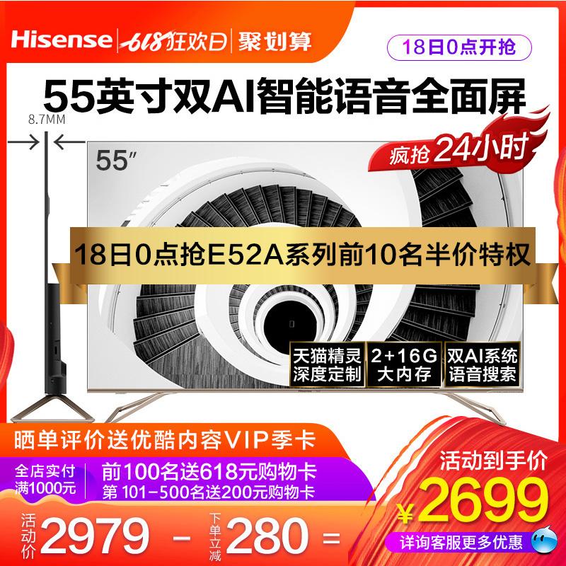海信HZ55E52A 55英寸4K高清智能平板液晶AI全面屏超薄电视机5065