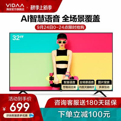 海信VIDAA 32V1A 32英寸AI智能语音液晶平板网络WiFi迷你小电视机