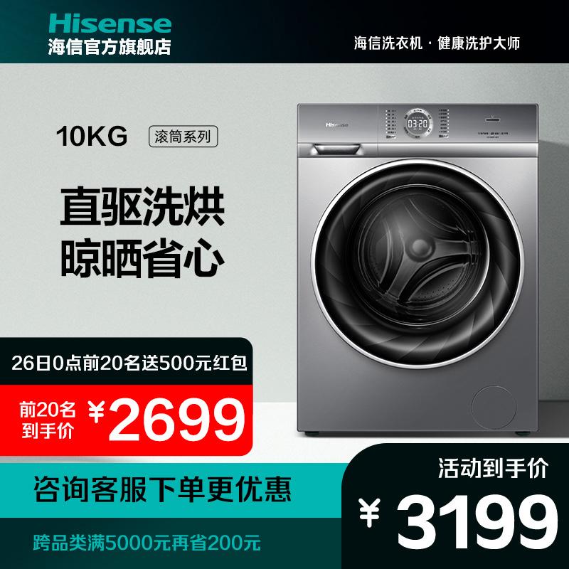海信10公斤kg滚筒洗衣机全自动家用除菌洗烘干一体机直驱变频14DT