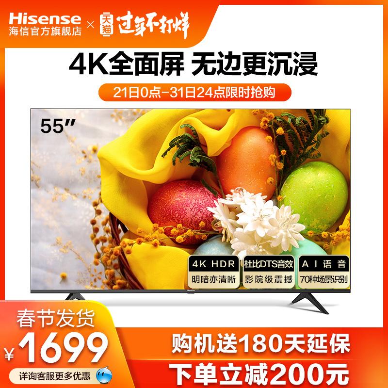 海信HZ55E3D-M 55英寸4K高清全面屏智能网络WIFI液晶平板电视机50