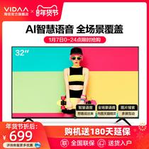 智能语音液晶平板电视机AI超高清网络4K英寸5555V1AVIDAA海信