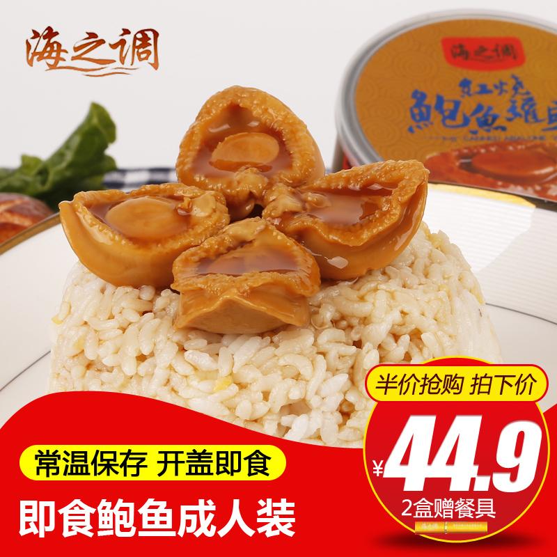 海之调 红烧即食鲍鱼罐头 南日岛海鲜熟食4只160g克 鲍鱼汁