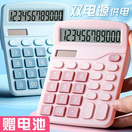 可爱计算器女生时尚大号创意韩国糖果色小清新计算机器办公会计专用粉色卡通小型便携小号学生考试大学计算机