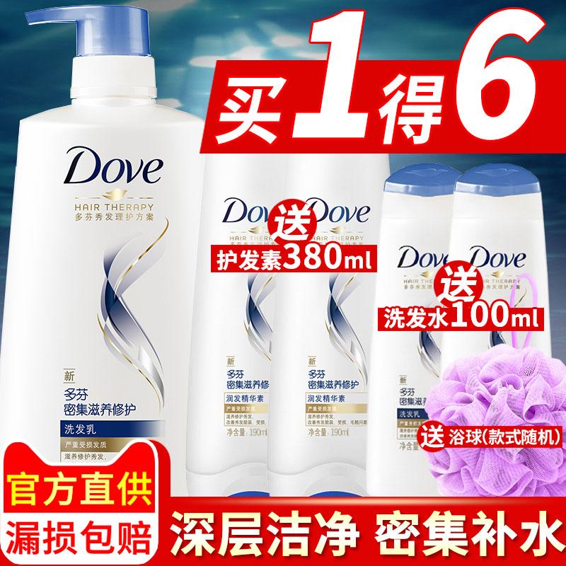 多芬洗发水露液洗头膏护发素沐浴露乳香味持久留香男女士家庭套装