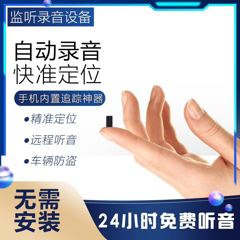 微型录音笔专业降噪小型手机远程监听控制超长待机定位跟踪收听器