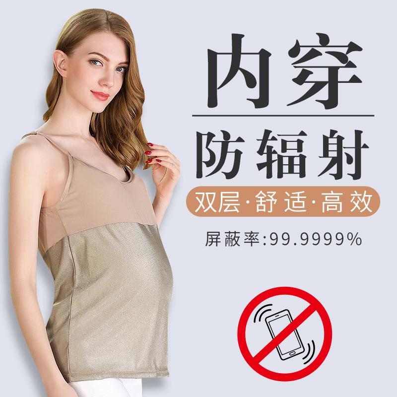 防辐射内穿怀孕期孕妇肚兜防辐射服