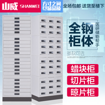 Shan Wei Laboratory Hospital Special Pathological Wax block cabinet wax block Storage tile storage slices Factory Direct Sales