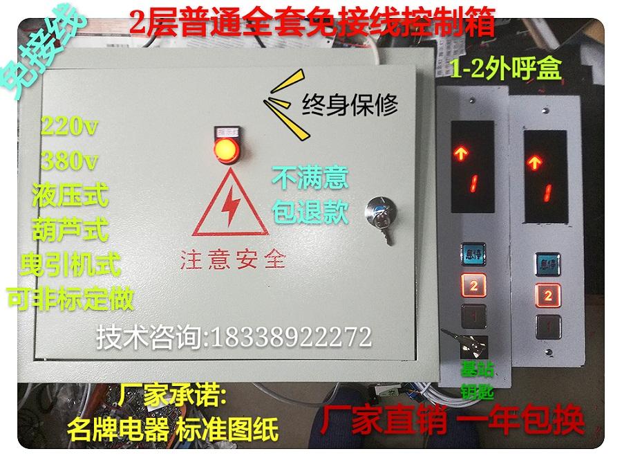 微型电动葫芦提升机升降机平台传菜机餐梯液压货梯控制箱配电柜